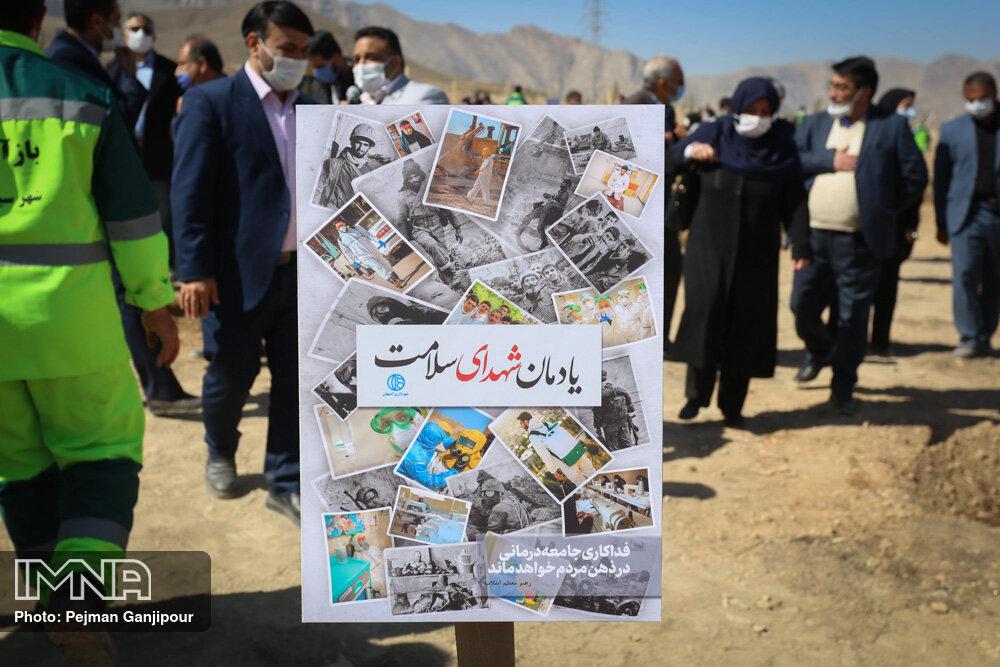 روز درختکاری اصفهان با یاد شهدای سلامت