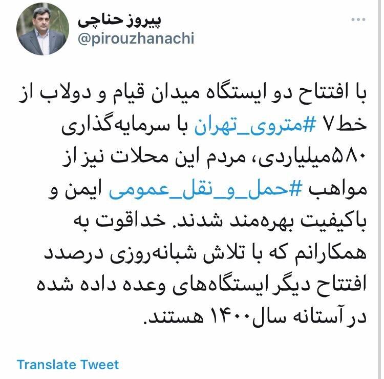 افتتاح دو ایستگاه مترو در تهران