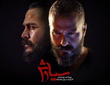 میلاد کی مرام و انتشار سکانسی از سریال سیاوش + فیلم