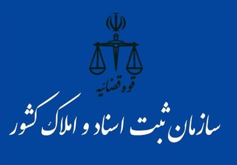 ایران به سرویس ثبت الکترونیکی اظهارنامه بینالمللی علائم تجاری ملحق شد