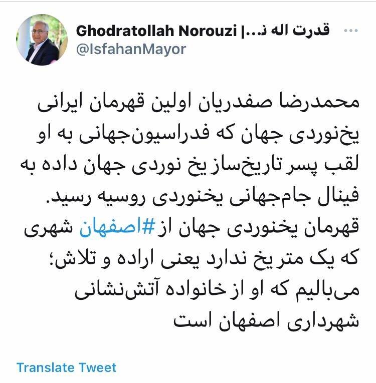 قهرمان یخنوردی جهان از اصفهان شهری که یک متر یخ ندارد