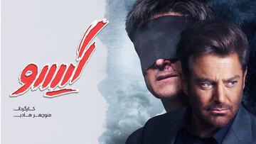 سریال «گیسو» خلاصه + تعداد قسمتها + دانلود سریال گیسو
