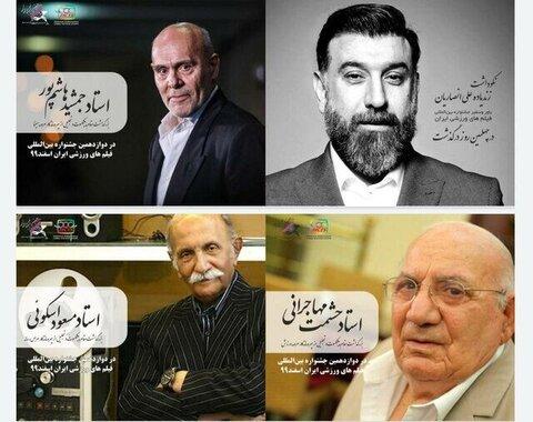 بزرگداشت علی انصاریان و جمشید هاشمپور در یک جشنواره