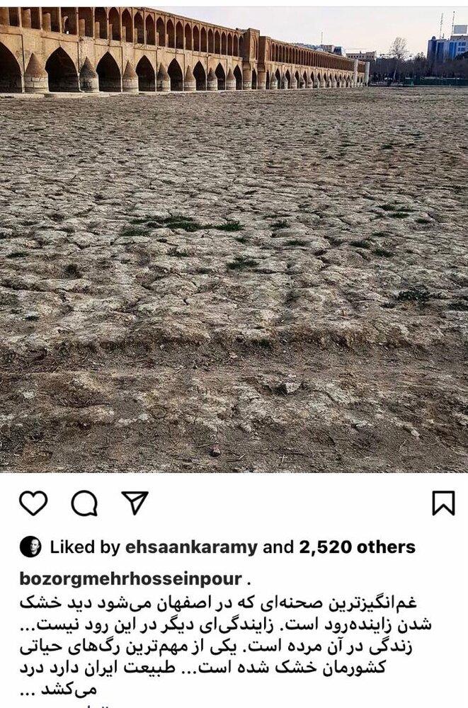 واکنش بزرگمهر حسینپور به خشکی زاینده رود