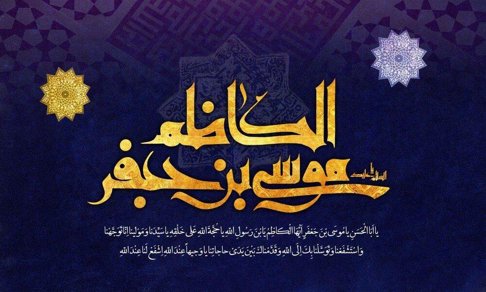 پیام تسلیت شهادت امام موسی کاظم (ع) ۹۹ + اس ام اس، متن و عکس