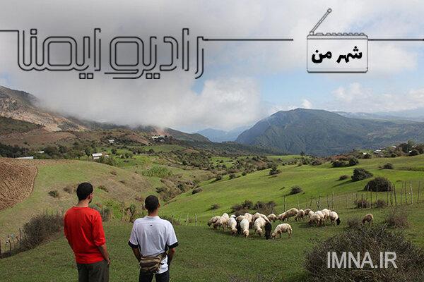 دیلمان؛ مرتفعترین ییلاق استان گیلان