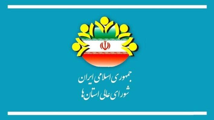 بررسی طرح اصلاح آیین نامه تشکیلاتی کارکنان دبیرخانه شوراهای اسلامی در دولت