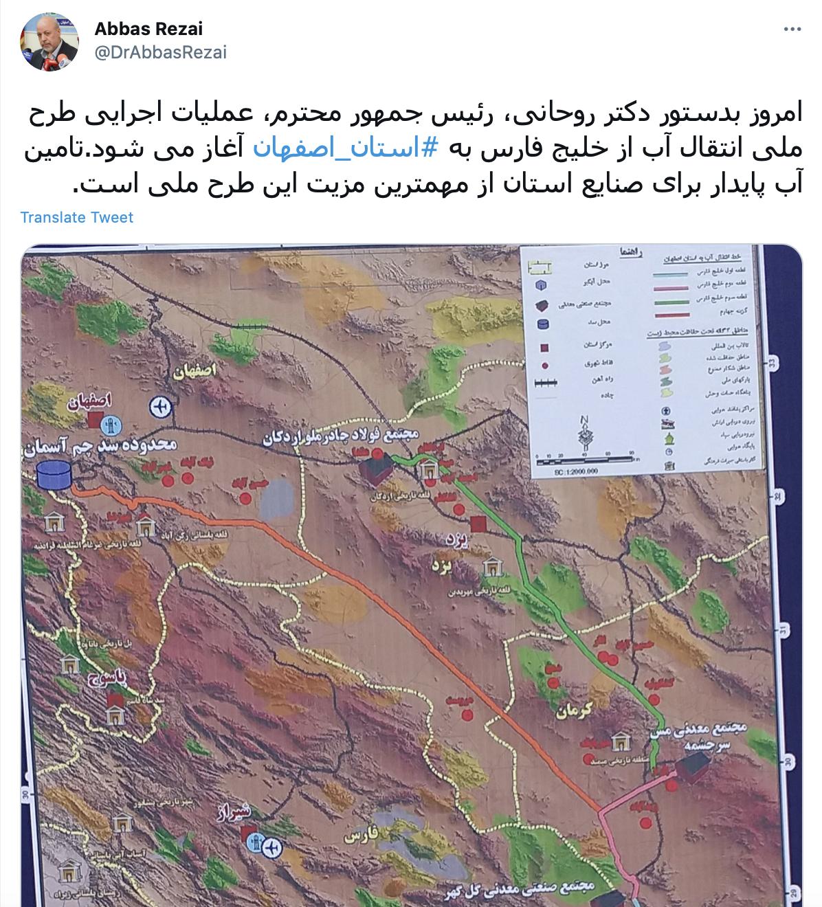 عملیات اجرایی طرح ملی انتقال آب از خلیج فارس به استان اصفهان آغاز میشود