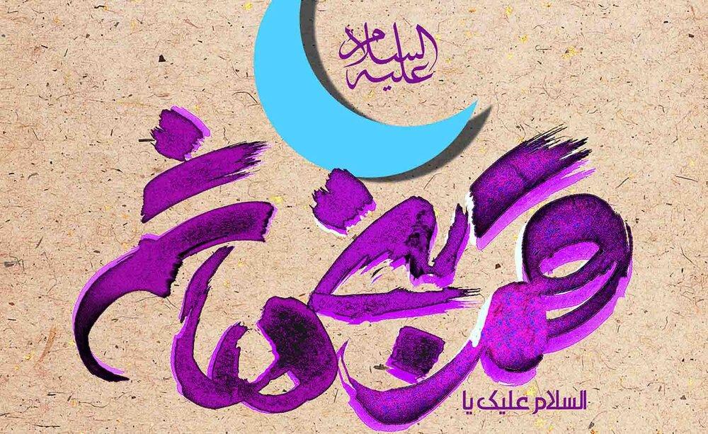 پیام تبریک ولادت حضرت عباس (ع) + متن، عکس و اس ام اس میلاد حضرت ابوالفضل (ع)
