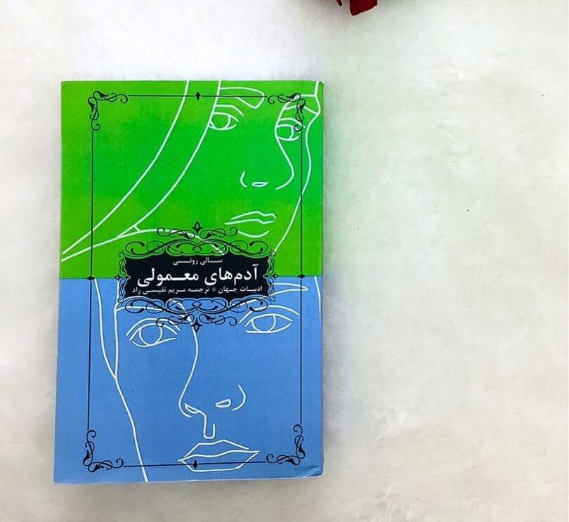 """داستان """"آدمهای معمولی"""" منتشر شد"""