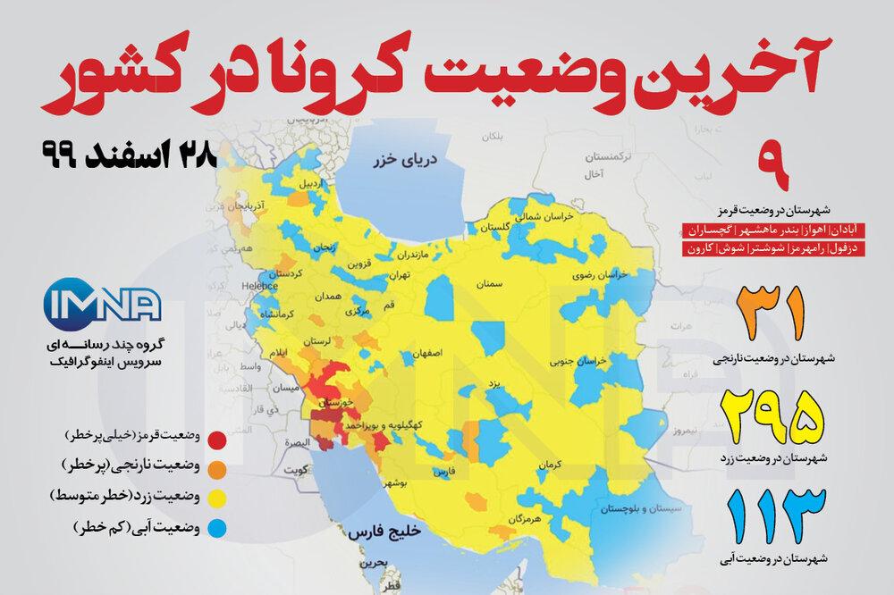 آخرین وضعیت کرونا در کشور (۲۸ اسفند ۹۹) + وضعیت شهرستانها / اینفوگرافیک