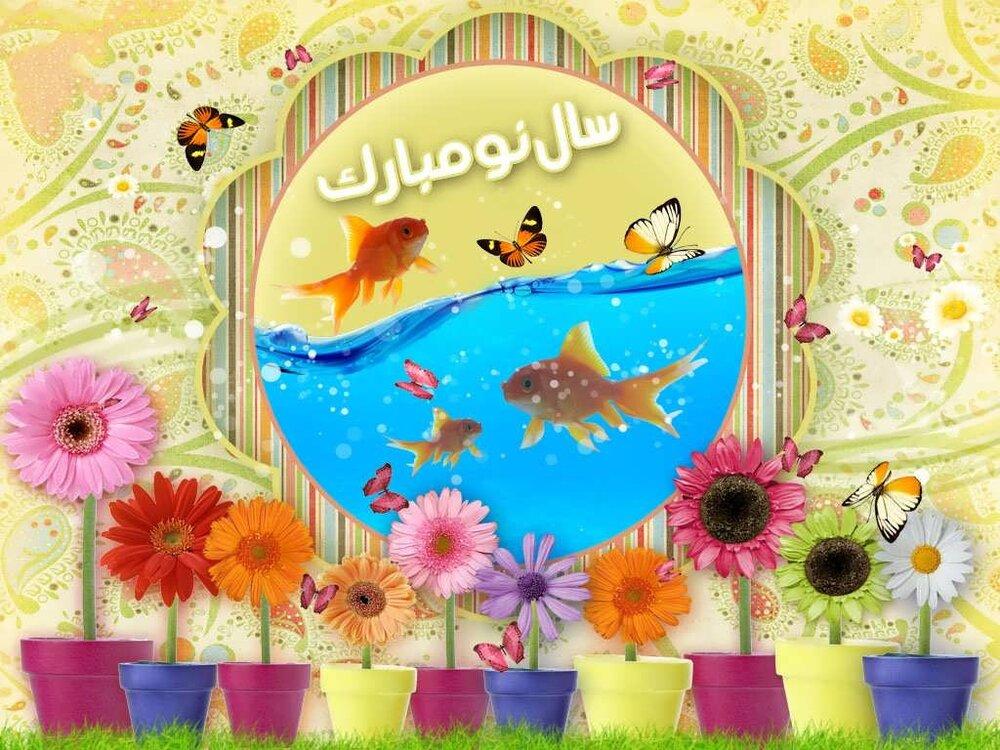 پیام تبریک عید نوروز ۱۴۰۰ + متن، عکس و اس ام اس تبریک سال نو