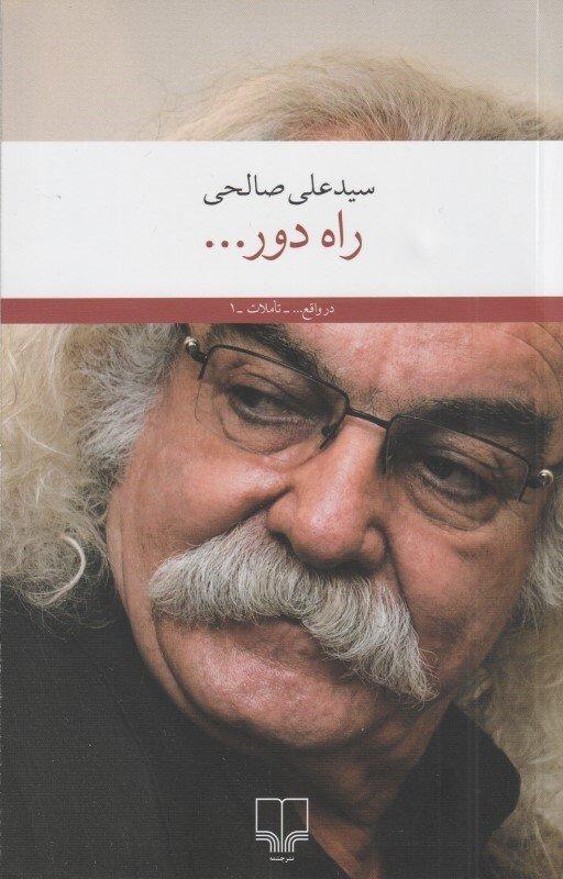 """""""راه دور"""" سید علی صالحی"""