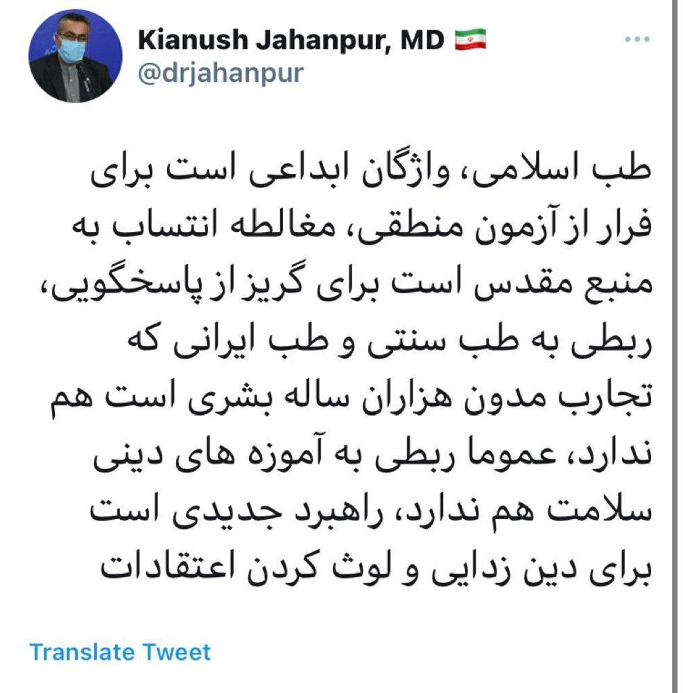 طب اسلامی ربطی به آموزههای دینی سلامت ندارد