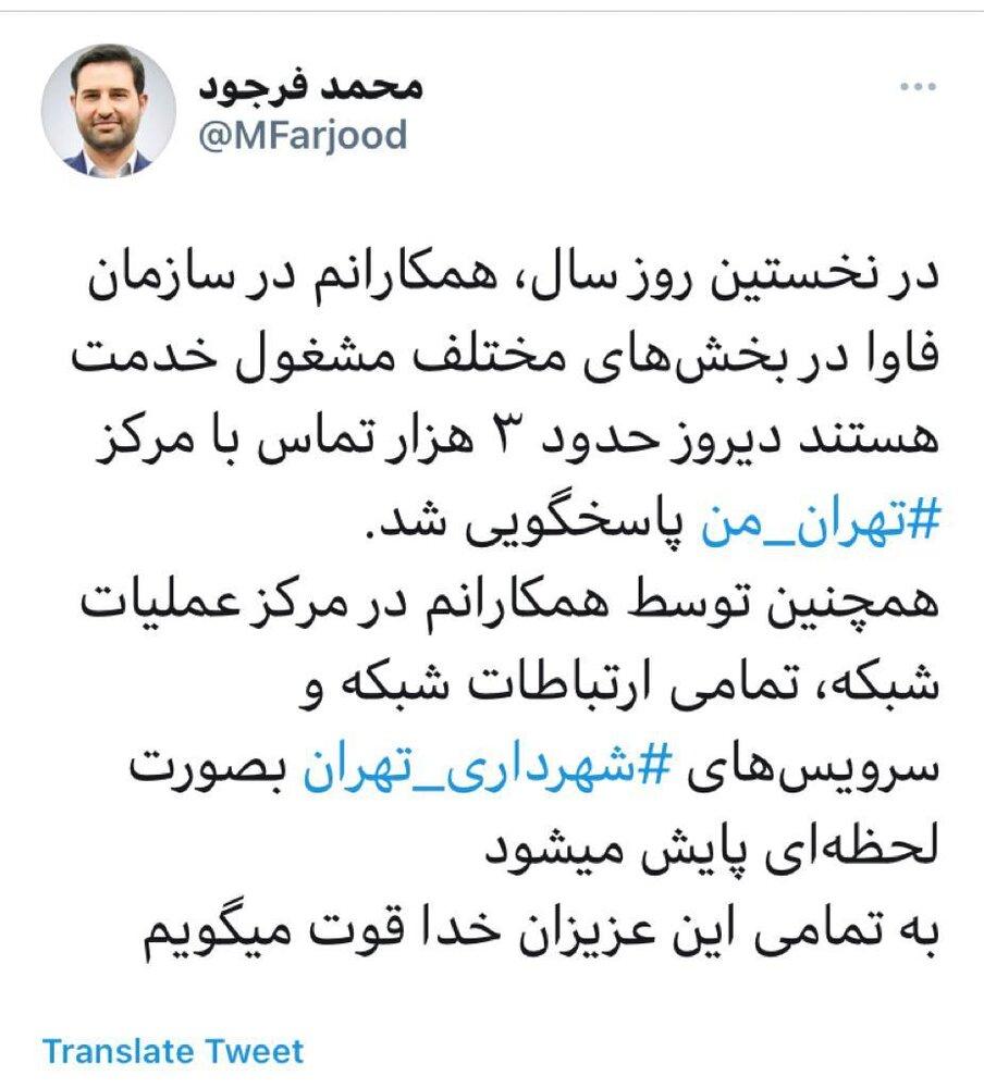تمامی ارتباطات شبکه و سرویسهای شهرداری تهران بصورت لحظهای پایش میشود