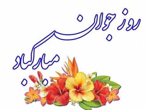پیام تبریک روز جوان ۱۴۰۰ + اس ام اس، عکس و متن