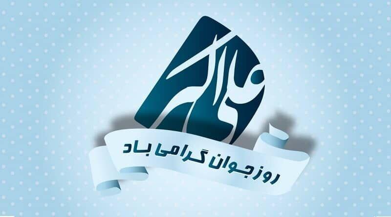 پیام تبریک ولادت حضرت علی اکبر (ع) ۱۴۰۰+ اس ام اس، متن و عکس