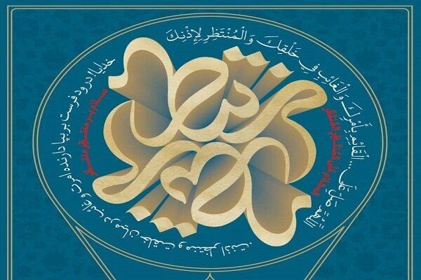 آغاز شانزدهمین همایش بینالمللی دکترین مهدویت در مسجد جمکران