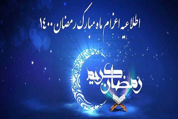 شرایط اعزام مبلغ در ماه مبارک رمضان ۱۴۰۰