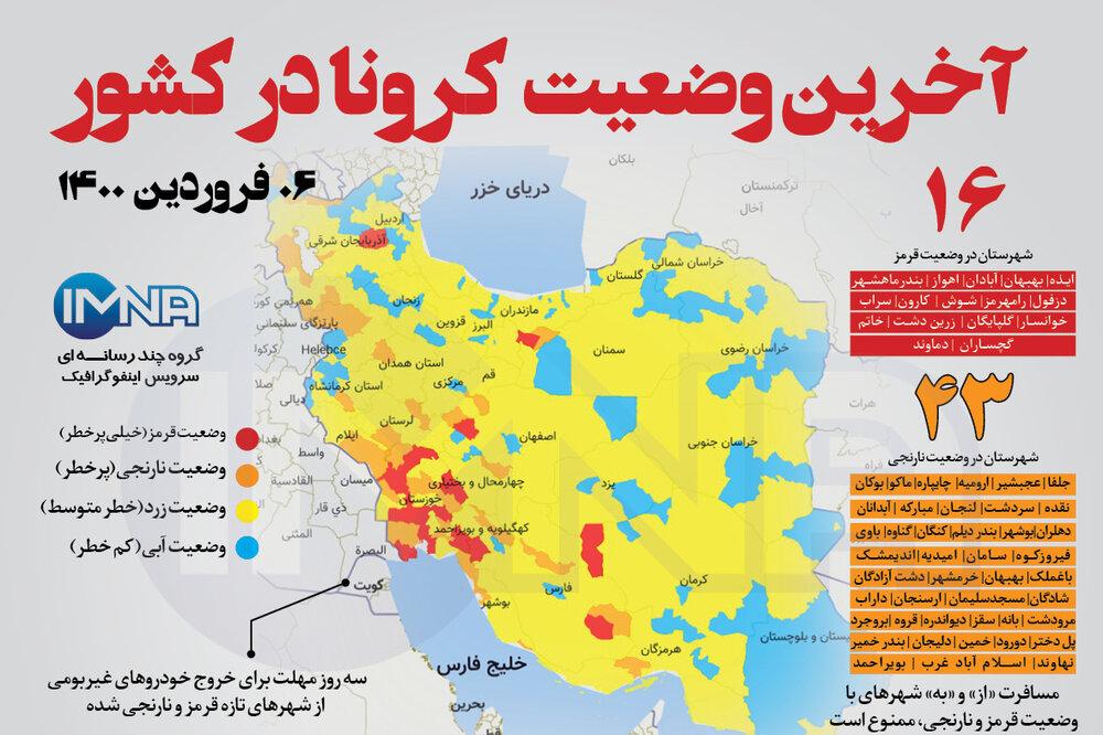 آخرین وضعیت کرونا در کشور (۰۶ فروردین ۱۴۰۰) + وضعیت شهرستانها / اینفوگرافیک