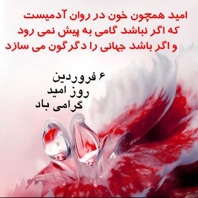 ششم فروردین؛ روز امید، شادباش نویسی و زادروز زرتشت + تاریخچه و آئین
