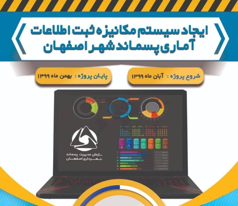 مکانیزهسازی تولید، ثبت و ارائه آمارها در سازمان مدیریت پسماند اصفهان