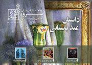 داستان عید باستانی