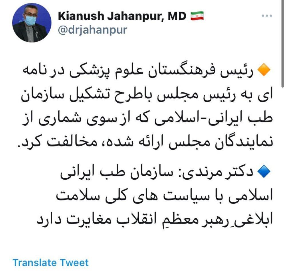 مخالفت رئیس فرهنگستان علوم پزشکی با طرح تشکیل سازمان طب ایرانی-اسلامی