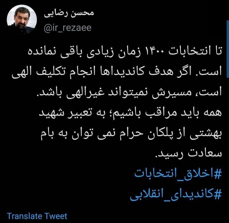 توصیه محسن رضایی به کاندیداهای انتخابات ۱۴۰۰