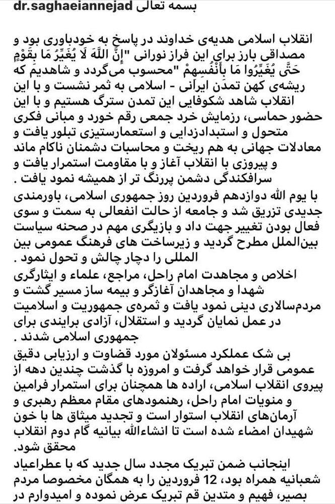 انقلاب اسلامی هدیه خداوند در پاسخ به خود باوری بود