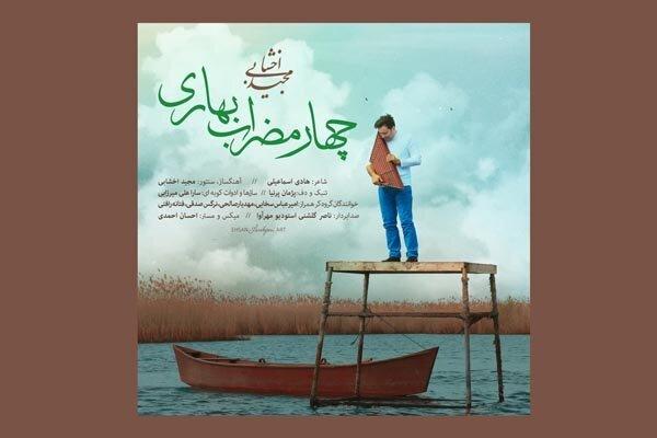 مجید اخشابی «چهارمضراب بهاری» را منتشر کرد