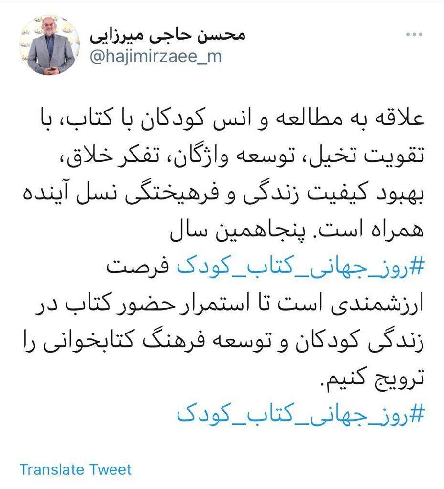 توئیت وزیر آموزش و پرورش به مناسبت روز جهانی کتاب