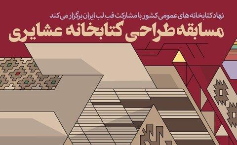 فراخوان مسابقه ملی «طراحی کتابخانه عشایری» منتشر شد