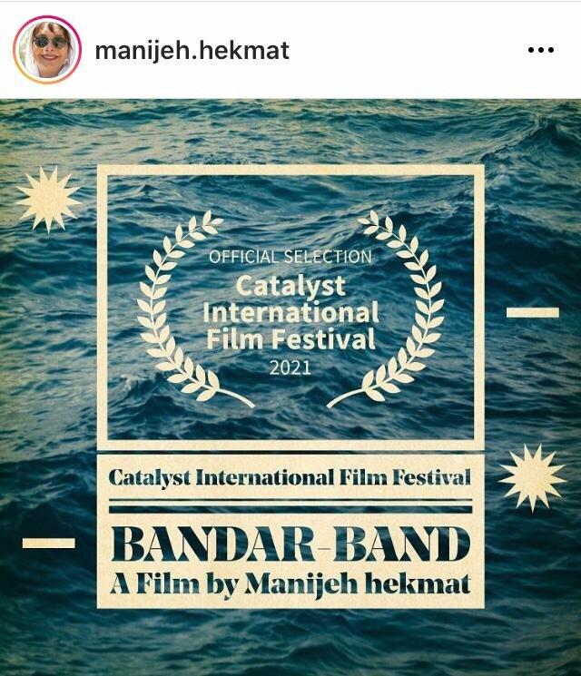 سیزدهمین حضور بین المللی فیلم سینمایی بندربند