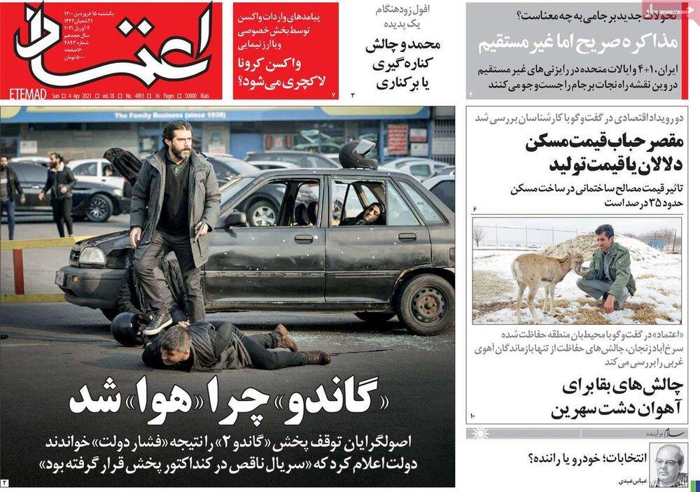تهران - واشنگتن در ایستگاه سهشنبه