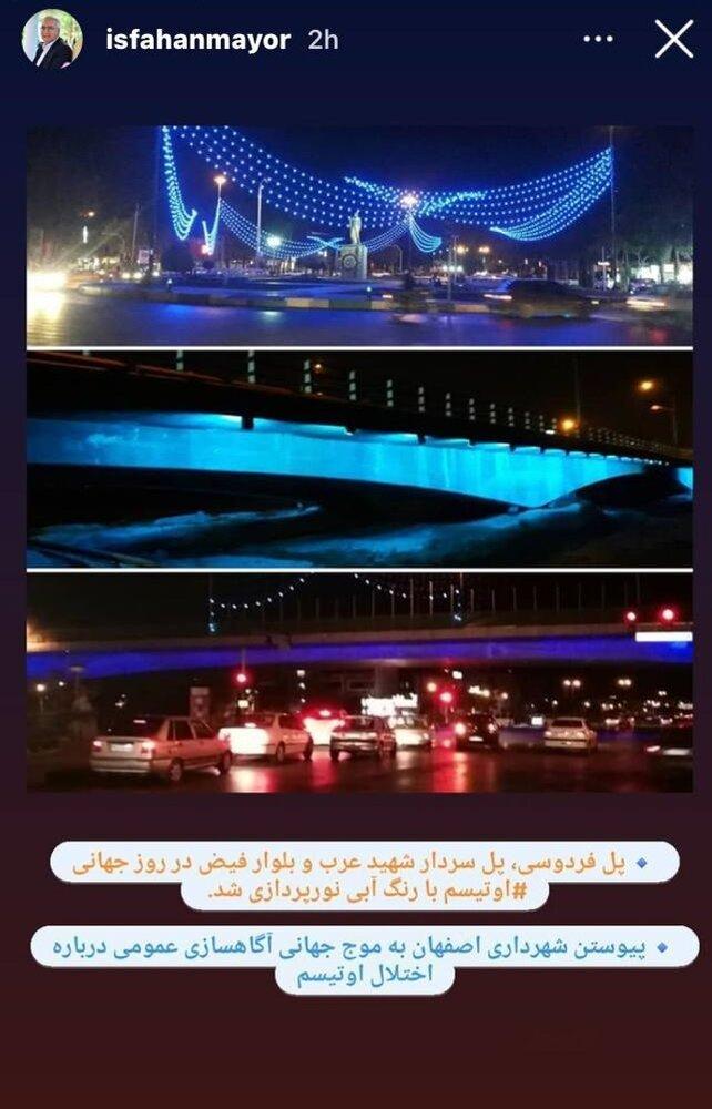 پیوستن شهرداری اصفهان به موج جهانی آگاه سازی اوتیسم