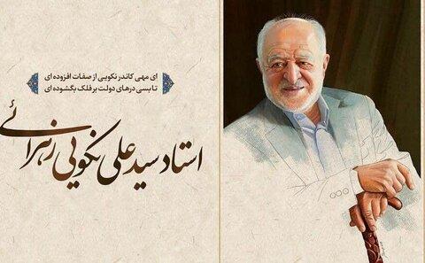 پیام تسلیت شهردار اصفهان به مناسبت درگذشت سید علی نکویی