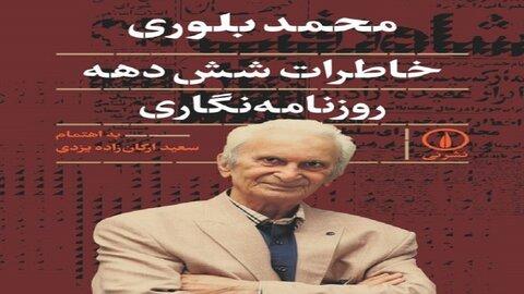 شش دهه خبرنگاری ایران در یک کتاب نقل میشود