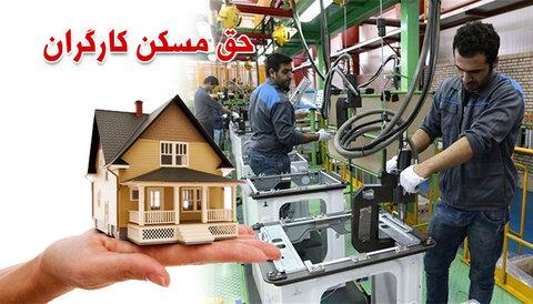 حق مسکن کارگران از فروردینماه پرداخت میشود
