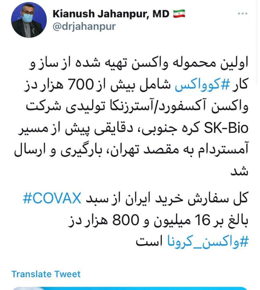 ارسال بیش از ۷۰۰ هزار دز واکسن آکسفورد/آسترزنکا از آمستردام به مقصد تهران