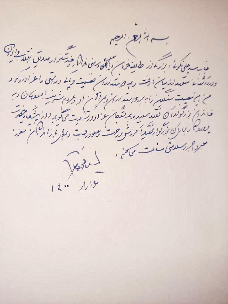 پیام تسلیت سید محمد خاتمی در پی درگذشت سید علی نکویی