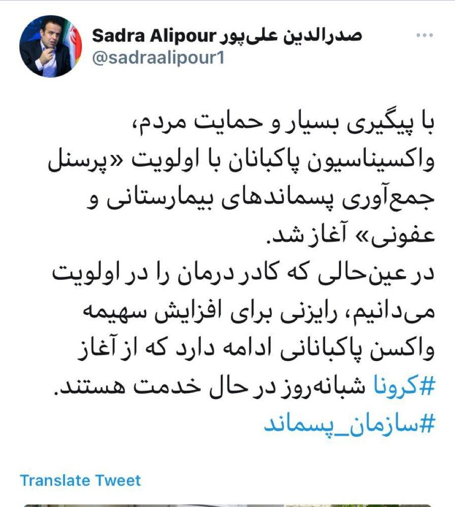 آغاز واکسیناسیون پاکبانان تهرانی