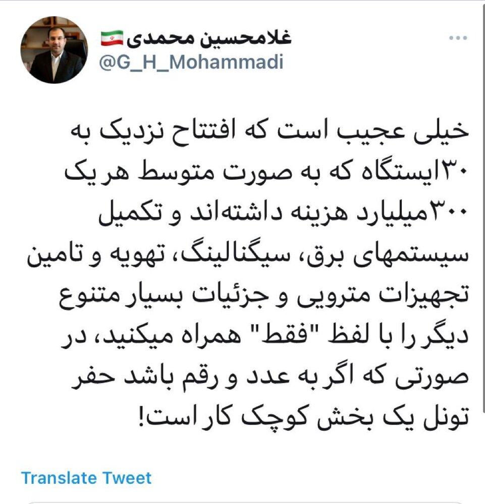 خط ۱۰ مترو تهران در حال حفاری است