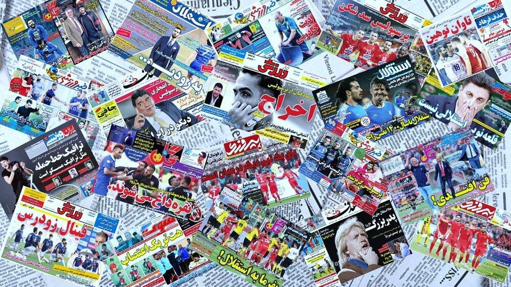 روزنامههای ورزشی ۱۷ فروردین ماه؛ صدرنشینی، عیدی نیازمند به محرم