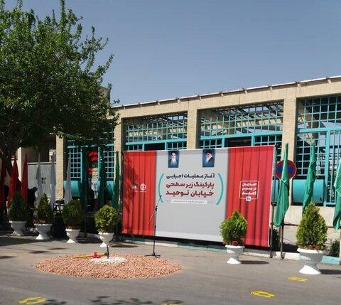 احداث پارکینگ زیرسطحی خیابان توحید در ۱۲ ماه