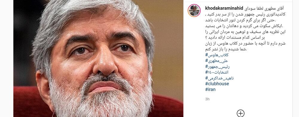 واکنش تند عضو شورای شهر تهران به اظهارات علی مطهری