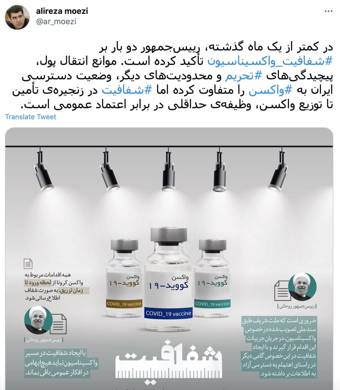 تاکید روحانی بر شفافیت در تامین و توزیع واکسن