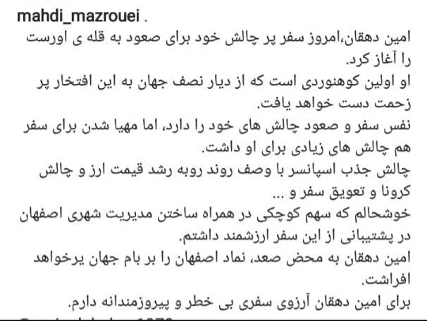 مردی از دیار نصف جهان نماد اصفهان را بر قله اورست برخواهد افراشت