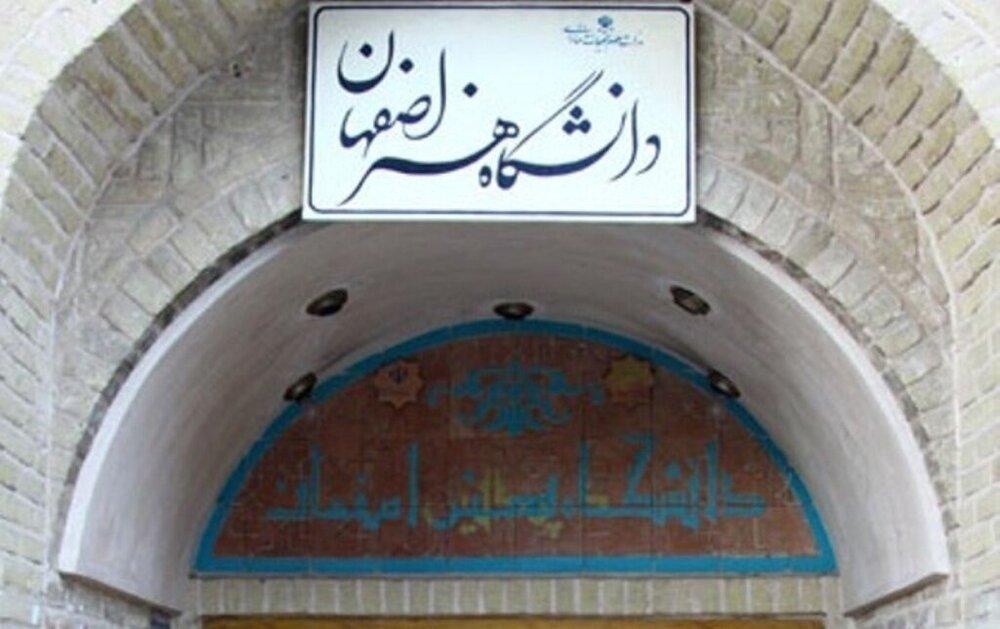 دانشگاه هنر اصفهان در جایگاه نخست دانشگاههای هنر کشور قرار گرفت