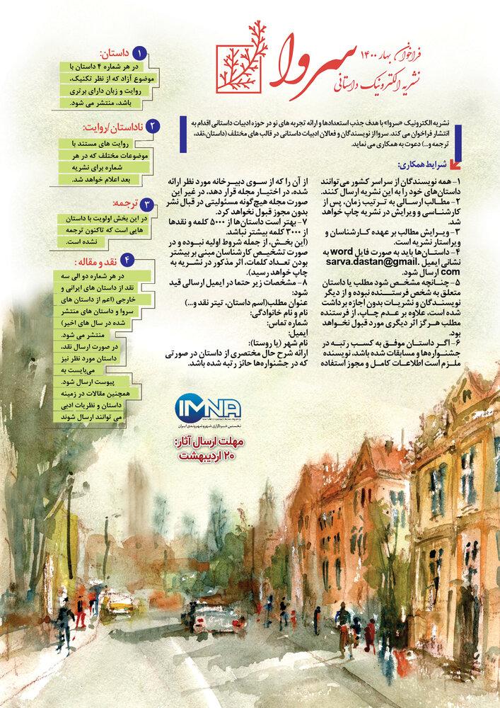 فراخوان بهار ۱۴۰۰ نشریه الکترونیک داستانی «سروا» منتشر شد